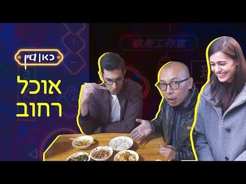 כאן סין | לוסי ותמיר אוכלים אוכל רחוב בצ'נגדו