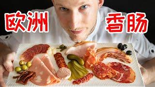 Cold cuts【欧洲香肠和火腿种类】深度介绍!欧洲香肠、萨拉米和火腿味道和吃法大公开 Eng Sub