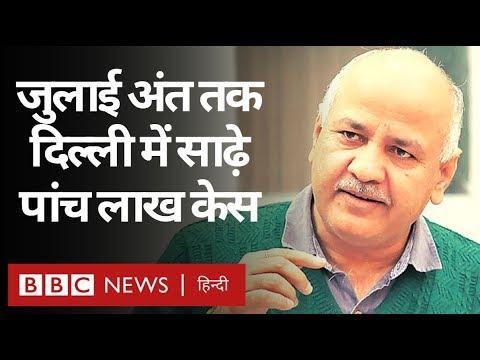 Covid-19 Delhi Update: और बढ़ेगा कहर, Manish Sisodia बोले, जुलाई अंत तक होंगे साढ़े पांच लाख केस