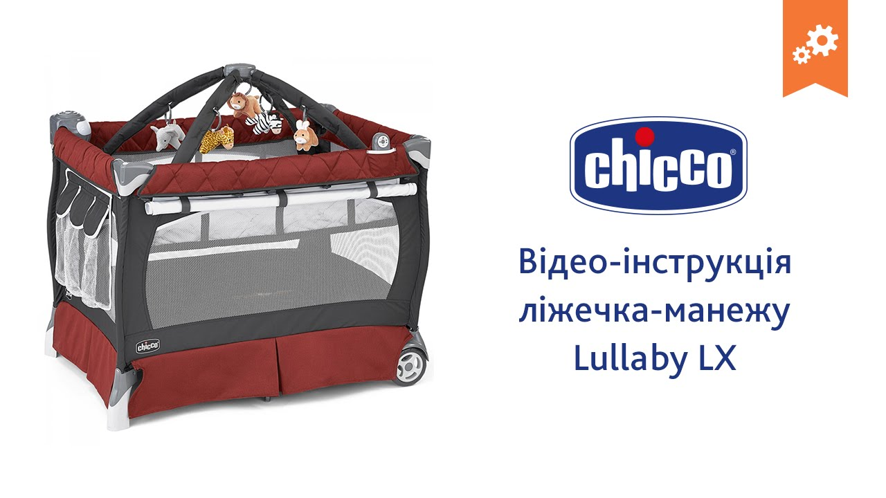 Качественные кроватки и манежи chicco (чико) для детей от 0 мес ☆ заказать в киеве и. Кроватка-манеж lullaby dream, с подвесной игрушкой.