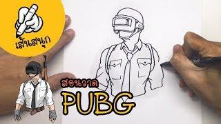 วาด PUBG | สอนวาดรูป | เส้นสนุก