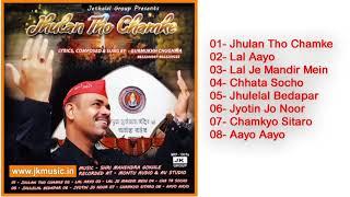 Jhulan Tho Chamke audio songs