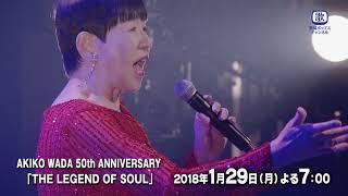 2018年1月の歌謡ポップスチャンネルは和田アキ子デビュー50周年記念特集...