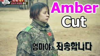 [real Men In Women Ver] 진짜사나이여군특집 - Amber & Tricky Trainer 엠버 실수연발 20150208