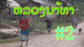 ዦ 54 ዣ Рынок и крестьянская жизнь в Лаосе