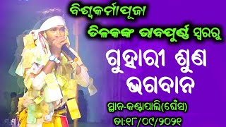 Panchdhar Kirtan At Kantapali  (Ghess) - Guhari Suna Bhagabana
