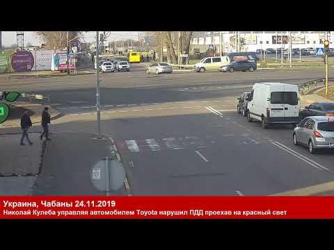 Николай Кулеба проехал на красный свет светофора 24.11.2019
