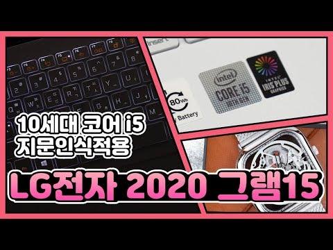 타의 추종 불허! 극강의 휴대성 / 노트북 리뷰 LG전자 2020 그램15 15ZD90N-VX50K [노리다]