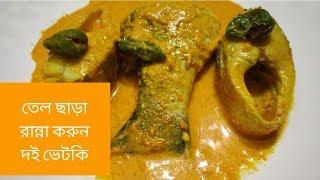বিনা তেলে রান্না করুন দই ভেটকি খুব কম উপকরণ দিয়ে এই রেসিপিটি রান্না করুন,OIL FREE recipes