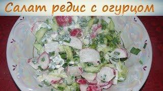 Салат редис с огурцом. Вкусный весенний салат.