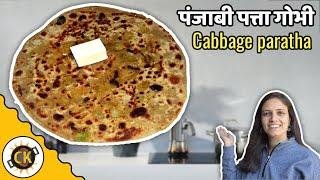 Cabbage Paratha Punjabi style. Stuffed Cabbage Flat bread. Band Gobi Matar ka Parantha