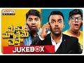 Meeku Maathrame Cheptha Full Songs Jukebox Tharun Bhascker Vijay D Anasuya