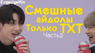 СМЕШНЫЕ TXT #2 | TRY NOT TO LAUGH CHALLENGE | funny moments | KPOP