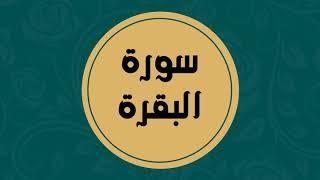 سورة البقرة كاملة للقارئ الشيخ فارس عباد بدون اعلانات بصوت جميل و بدقة عالية ... توقف و ارح فؤادك