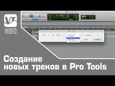 Создание новых треков в Pro Tools 10 (Pro Tools 10 Essential Training)