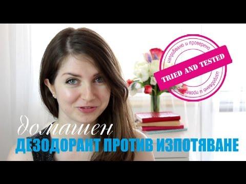 Домашен дезодорант против изпотяване (изпробвано и проверено)