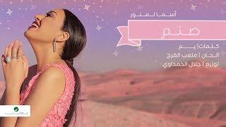 Asma Lmnawar ... Sanam - Lyrics Video   اسما لمنور ... صـنـم - بالكلمات