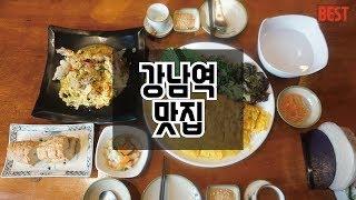 강남역맛집 베트남전통음식점 반랑[대한민국 베스트 KOR…