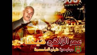 Amar Ezzahi