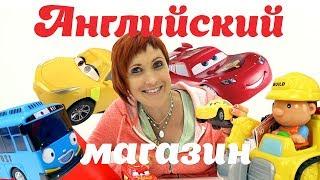 Английский для детей -  Видео про машинки - Все серии подряд