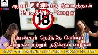HOW PORN WEBSITES GETS GIRLS PRIVATE PHOTOS | porn websites tamil  | girls awareness