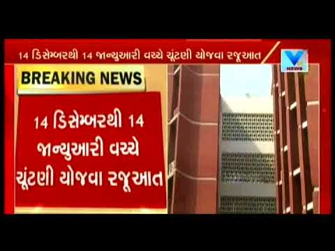 BJP application to the Central Election Commission For Gujarat Election 2017 | Vtv News