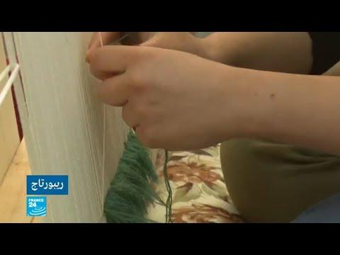 العراق: المنظمة الدولية للهجرة تنشئ معمل لحياكة السجاد تعمل فيه نازحات إيزيديات  - نشر قبل 2 ساعة