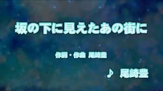 任天堂 Wii Uソフト カラオケJOYSOUND 坂の下に見えたあの街に 尾崎豊 ...