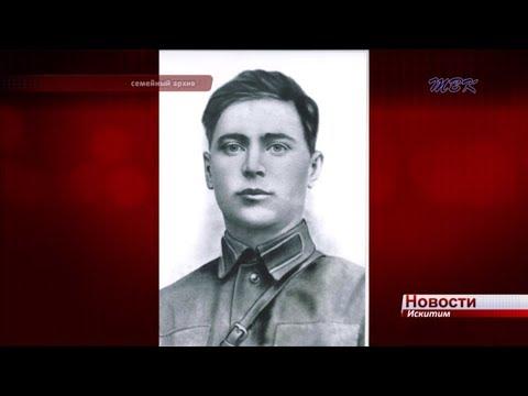 Удостоверение к Ордену Красной Звезды вручили внучке героя ВОВ в Искитиме