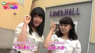 『ぐい~っと「あいうえお」』 2015年7月25日公開分から ICE☆PASTEL千葉...