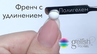 Френч с удлинением ногтевого ложа Полигелем Polygel | Выкладной френч