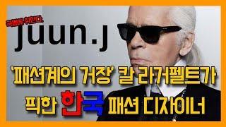 [디자이너 알고 입자!] 칼 라거펠트가 픽한 한국인 디…