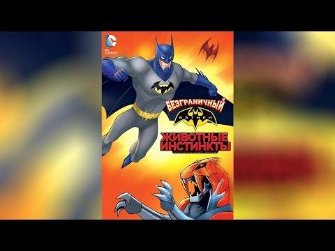 Безграничный бэтмен животные инстинкты мультфильм 2015