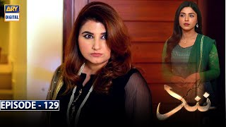 Nand Episode 129 [Subtitle Eng] | 15th March 2021 | ARY Digital Drama