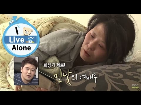 [I Live Alone] 나 혼자 산다 - Healthy face of hwang seok jeong was released 황석정, 여배우 쌩얼 공개?! 20150501