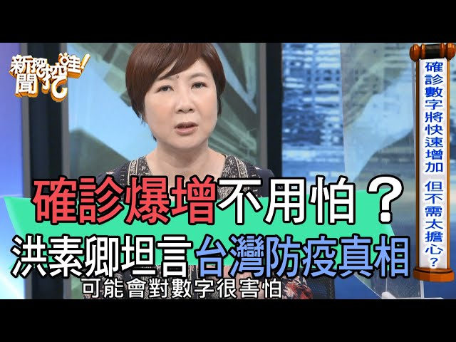 【精華版】確診爆增不用怕?洪素卿坦言台灣防疫真相