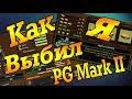 Как выбить PG Mark 2! Или как я выбил Марка!