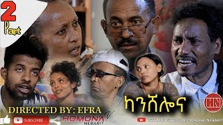 HDMONA - Part 2 - ካንሸሎና  | Kanshelona - New Eritrean Series Drama 2019