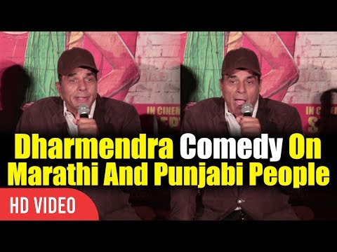 Dharmendra Funny Reaction On Marathi And Punjabi People | Poster Boys Trailer Launch