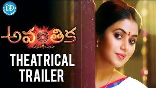 Avanthika Movie Theatrical Trailer || Poorna || Geetanjali || SriRaj Balla