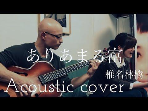 """椎名林檎 ありあまる富 Ringo Sheena """"Ariamaru Tomi""""  Acoustic Cover"""