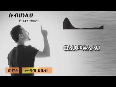 New Amharic Neshida. ሙአዝ ሀቢቢ አዲስ ምርጥ ነሽዳ ሱብሀነሏህ ከአዲሱ ሲዲው ላ