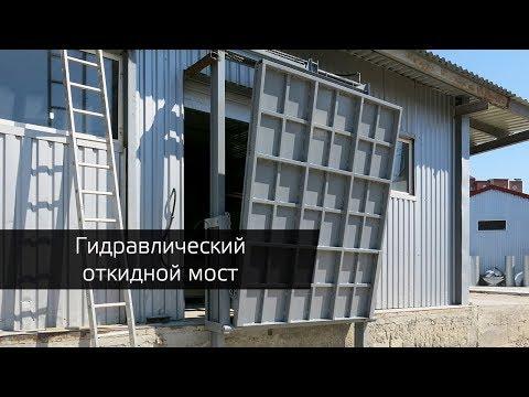 видео: Гидравлический откидной мост