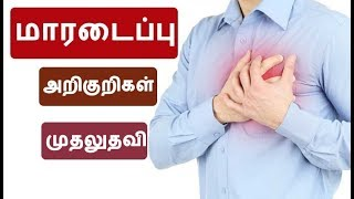 How to Treat a Heart Attack & Symptoms of Heart Attack |  மாரடைப்பு