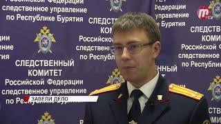 Уголовное дело возбудили в отношение чиновников Минстроя Бурятии.