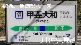 第22回 駅訪問シリーズ 甲斐大和駅 (JR中央東線)
