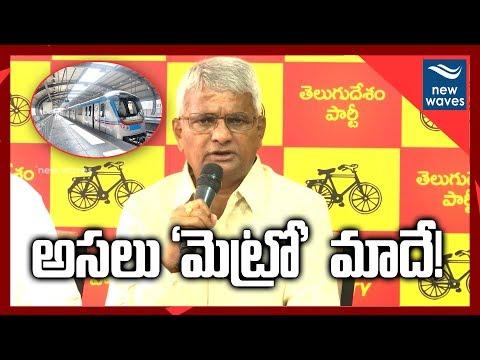 'మెట్రో' తెచ్చిన ఘనత తమదేనన్న టీడీపీ  | TDP Claims Credit For Hyderabad Metro Rail | New Waves