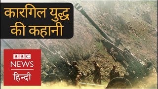 India Vs Pakistan: How 1999 Kargil War was started and who Won it? (BBC HINDI)