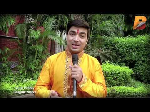 Bhojpuri Singer ! Alok Pandey Gopal !