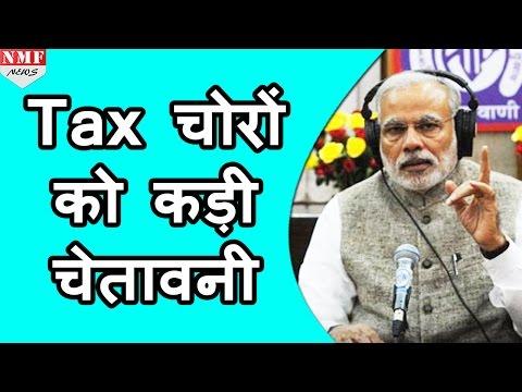 Mann Ki Baat में Modi की Tax evaders को कड़ी चेतावनी